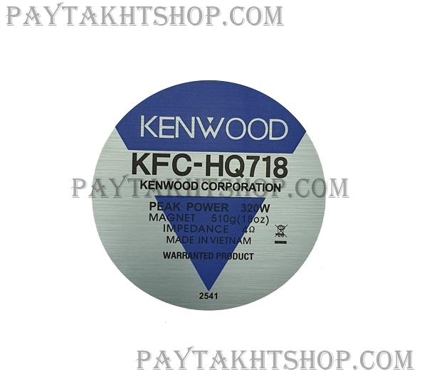 لیبل kenwood 718 آبی